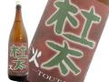杜太(とうた) 火 純米酒 広島雄町