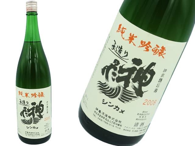 神亀 純米吟醸 新潟特等五百万石 2008BY