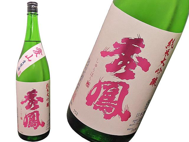秀鳳 純米大吟醸 愛山 生酒
