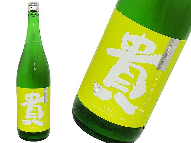 貴 純米吟醸中取り 山田錦 生酒