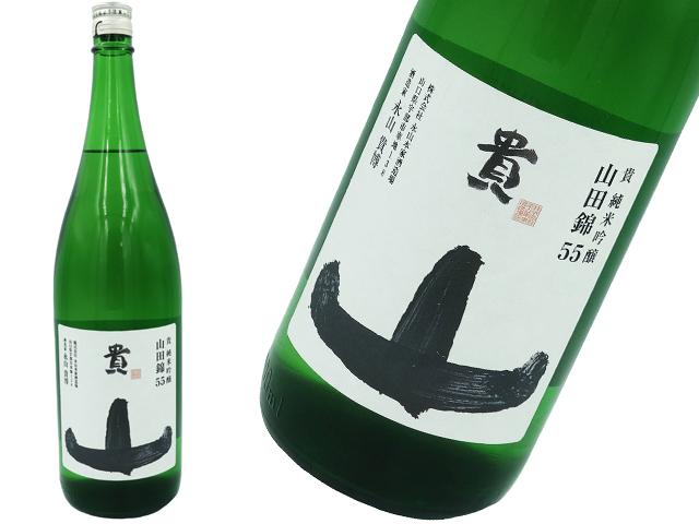 貴 純米吟醸 山田錦55