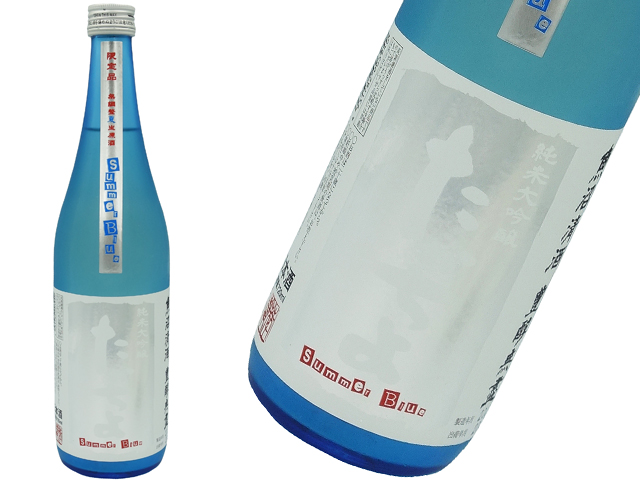 たかちよ 純米大吟醸 Summer Blue 無調整夏生酒