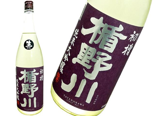 楯野川 純米大吟醸 初槽(はつぶね) 生酒