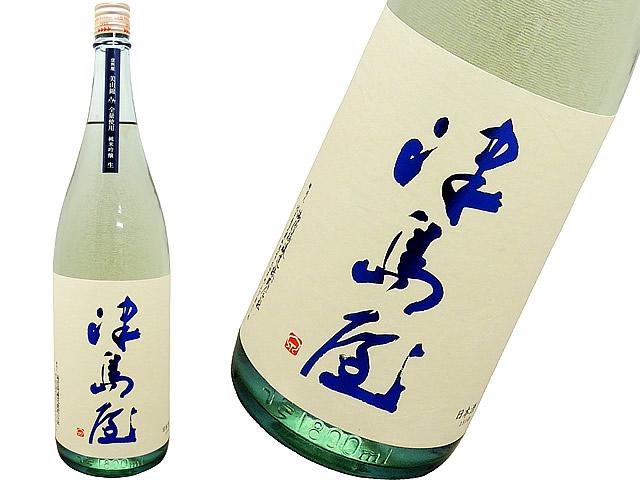 津島屋 純米吟醸 信州産美山錦 15度生酒
