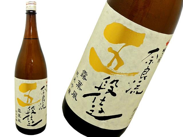 梅乃宿 奈良流 五段仕込 純米吟醸露葉風