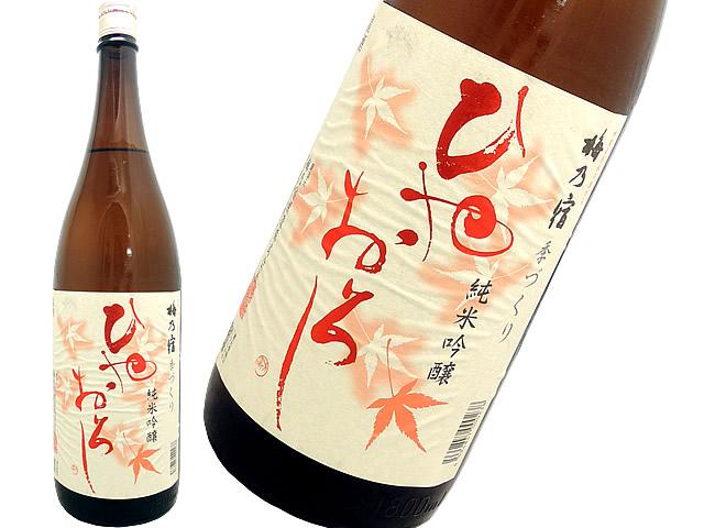梅乃宿 山廃純米吟醸 ひやおろし