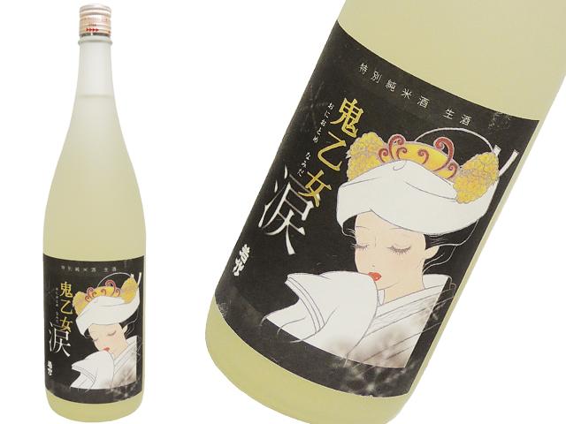 若竹 特別純米酒 鬼乙女 涙 生酒