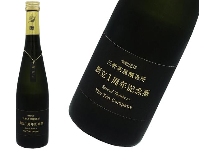 WAKAZE三軒茶屋醸造所~創立1周年記念酒~FONIA TEA limited