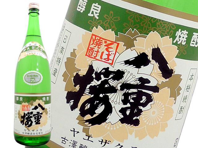 八重桜 そば焼酎 25度