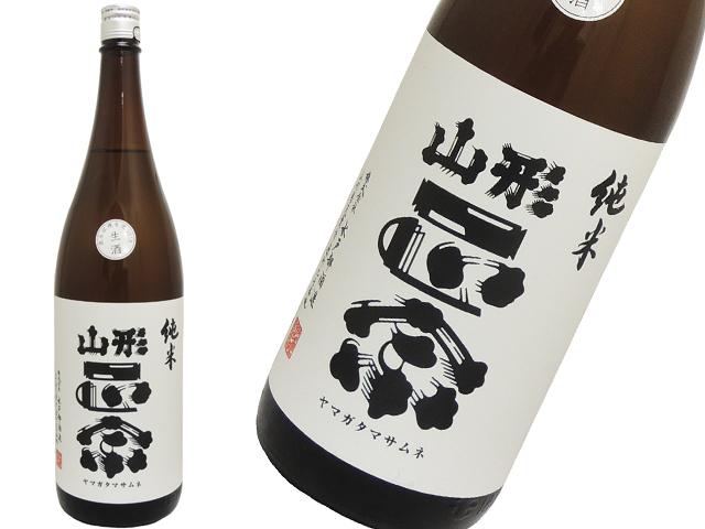 山形正宗 純米 生酒2018