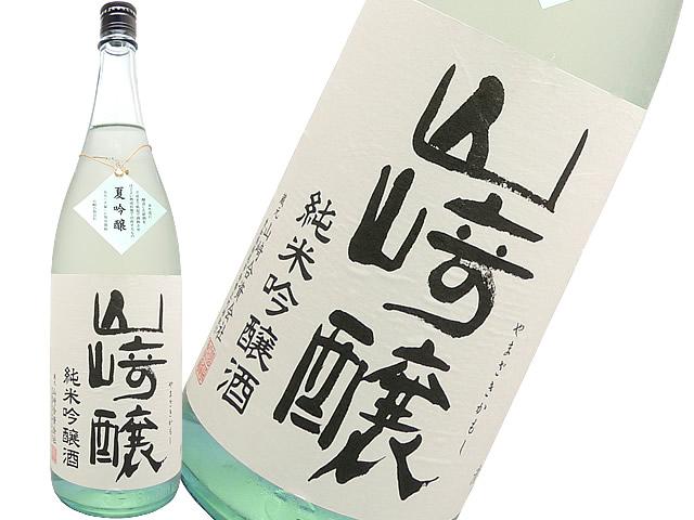 山崎醸 夏吟 純米吟醸14度