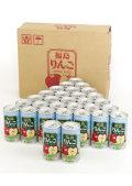ふじりんご100%ストレートジュース・混濁果汁(190ml×30本)