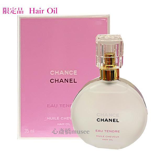 ≪新品≫シャネル CHANEL ヘアオイル チャンス オー タンドゥル 限定 CHANCE  Heir Oil ショッパー リボンのラッピング