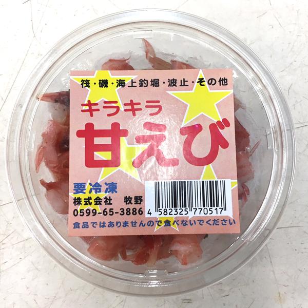 キラキラ甘えび_1