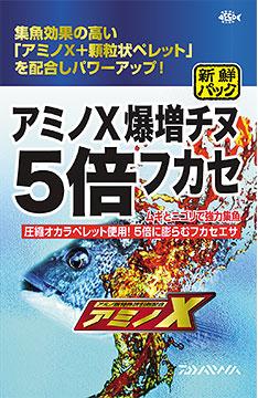 アミノX爆増チヌ5倍フカセ