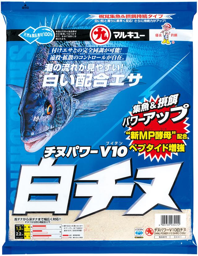 マルキュー 配合エサ チヌパワーV10(ブイテン)白チヌ