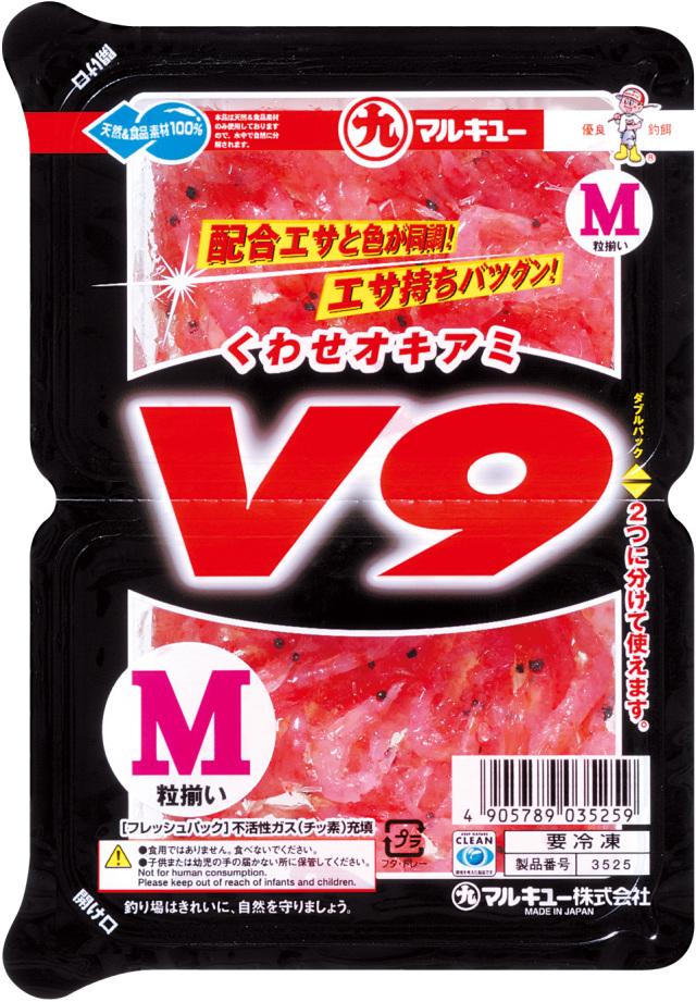 マルキュー 冷凍エサ くわせオキアミV9(M・L)