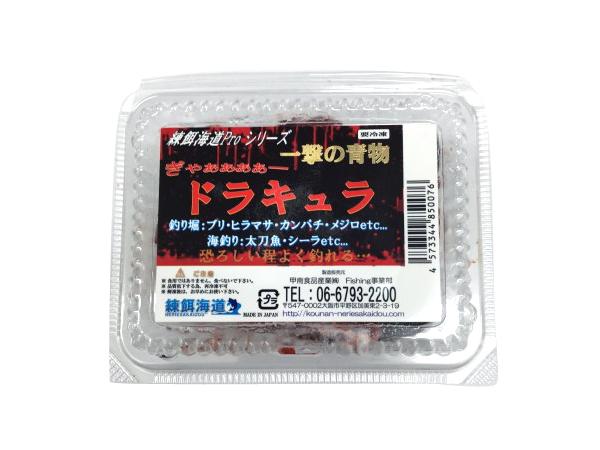 練餌街道Proシリーズ 一撃の青物【ドラキュラ】