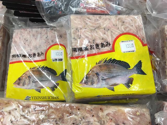 生オキアミ1.5kg撒き餌用