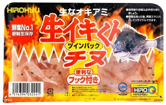 ヒロキュー 冷凍エサ 生イキくん チヌ