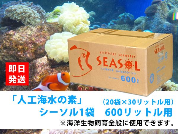 人工海水の素 Sea Saltのシーソル 600リットル用(20袋×30リットル)