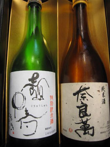 会員店限定販売 純米酒セット