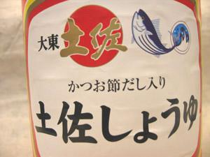 土佐しょうゆ(かつお節だし入り) 1800ml(ペット)