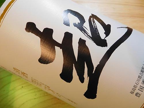 超 (ちょう) 純米酒 1.8L