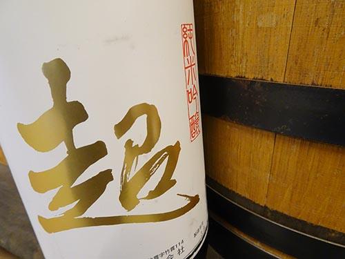 超 純米吟醸 1.8L (箱無し)