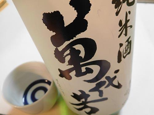 萬代芳 純米酒 1.8L