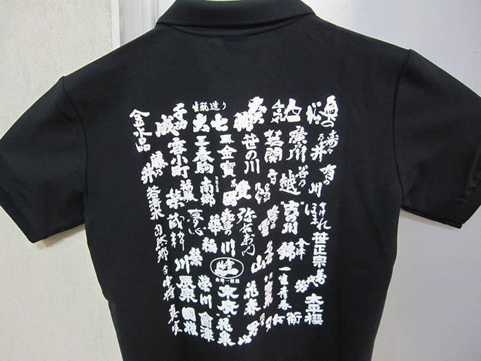 福島銘酒 ロゴ入りポロシャツ 黒