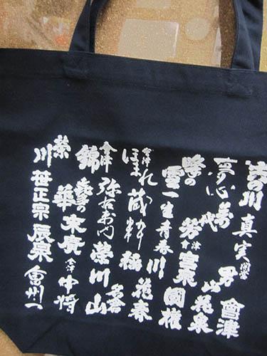 福島銘酒 ロゴ入りトートバック