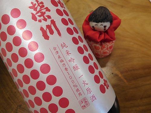 榮川 福乃香 純米吟醸1火原酒 720ml