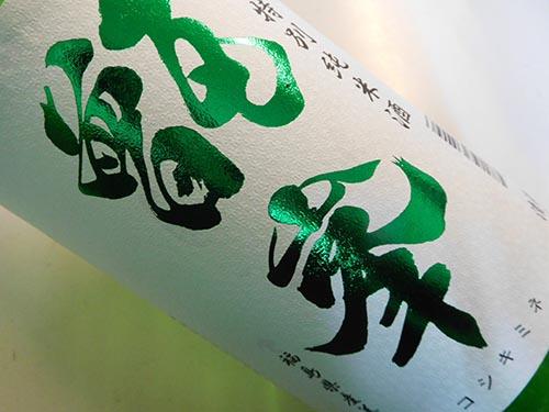甑峯(コシキミネ) 特別純米酒 720ml (箱無)