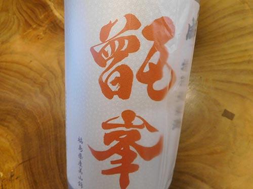 甑峯(コシキミネ) 特別純米 ひやおろし 1.8L (箱無)