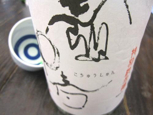 壺中春(こちゅうしゅん) 特別純米酒 1.8L