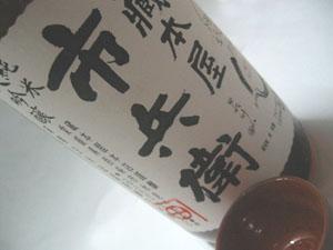 純米大吟醸 市兵衛 1.8L (箱無し) 【6月中旬入荷予定】