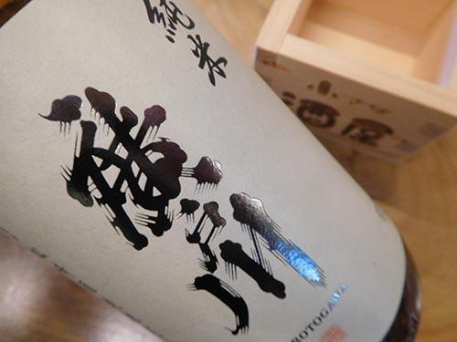 廣戸川 純米酒 720ml (箱無し)
