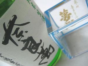 奈良萬 純米生酒 1.8L