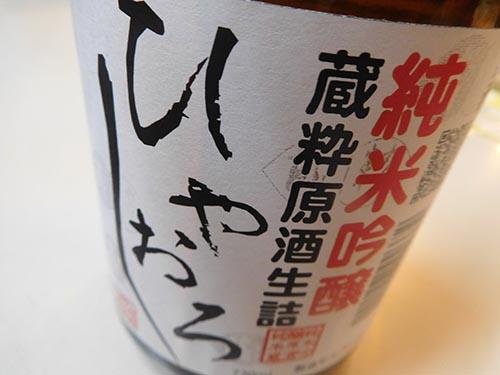 純米吟醸 蔵粋 原酒生詰 ひやおろし 720ml