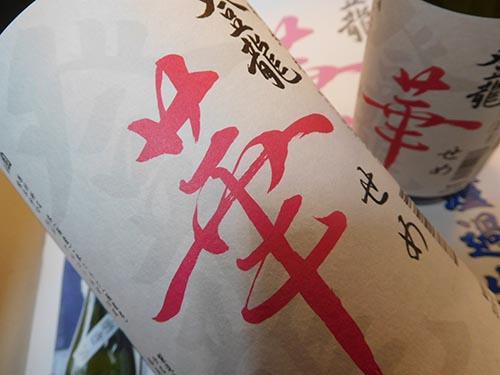 登龍 華 特別純米無濾過生原酒 磨き50 1.8L (箱無)