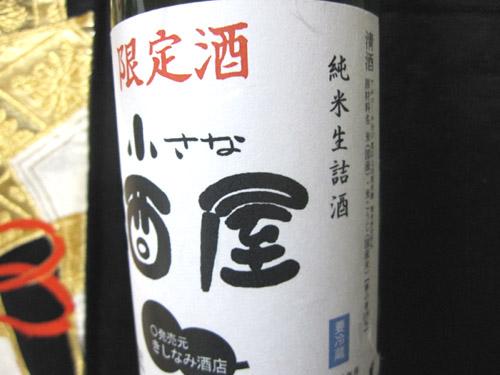 純米生詰酒 小さな酒屋 720ml