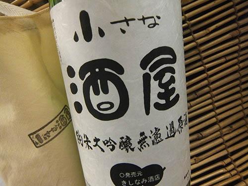 純米大吟醸無濾過原酒 小さな酒屋 1.8L