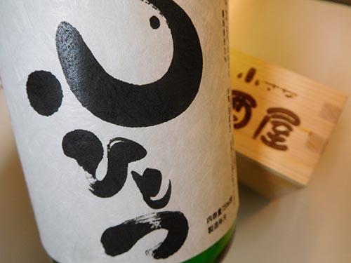心ひとつ 純米無濾過生原酒 720ml (箱無し)