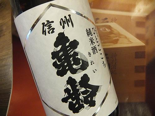 信州亀齢 純米酒ひとごこち 1.8L