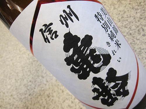 特別純米無濾過生原酒 信州亀齢(きれい) 1.8L