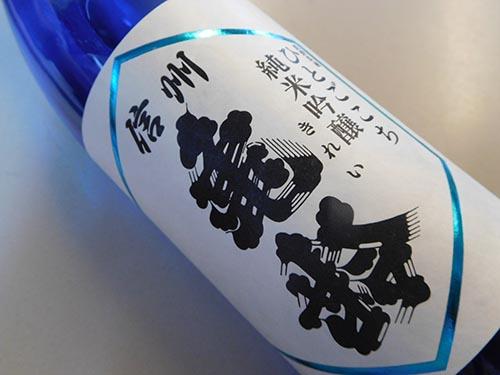 信州亀齢 夏の吟醸 1.8L 【夏限定販売】【純米吟醸】