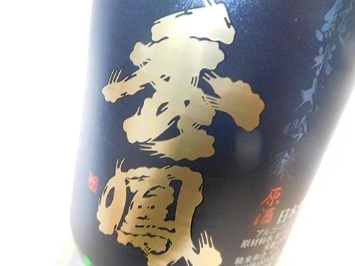 秀鳳 純米大吟醸山田錦47 720ml (箱無)