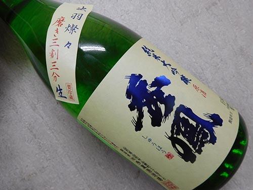 秀鳳 純米大吟醸生原酒 出羽燦々磨き三割三分 720ml (箱無し)