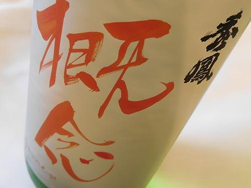 秀鳳 概念本醸造 超甘口酒 1.8L (箱無し)